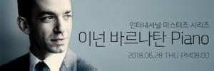이넌바르나탄 (2018.06.02).png