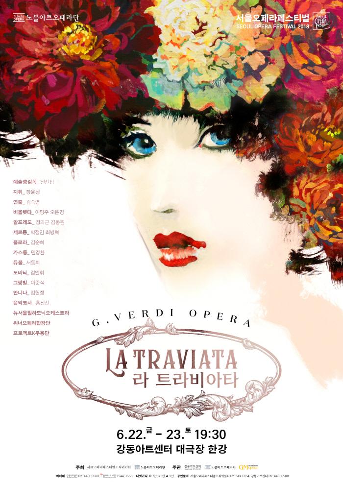 2.포스터-라트라비아타-10.jpg