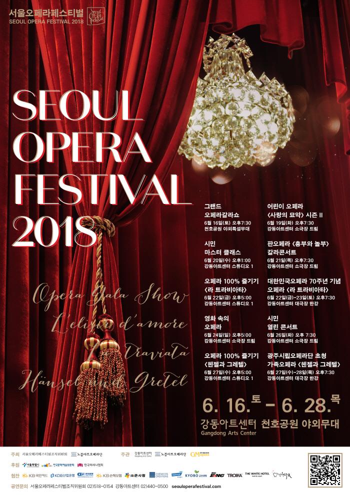 포스터-서울오페라페스티벌2018-21.jpg