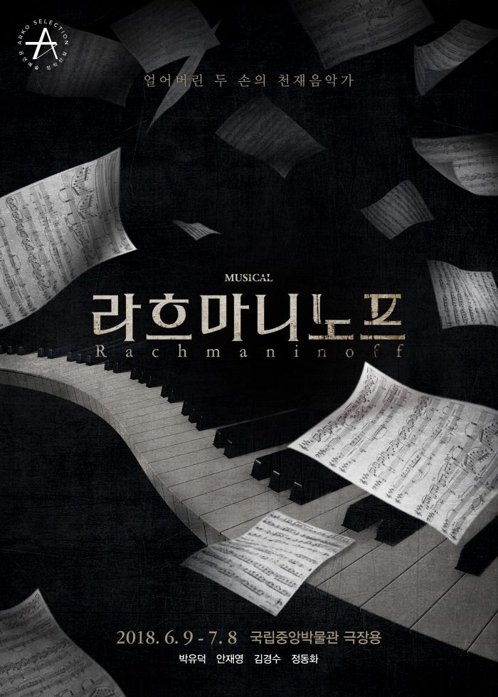뮤지컬_라흐마니노프_2018포스터.jpg