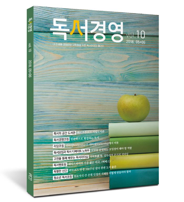독서경영입체표지.jpg