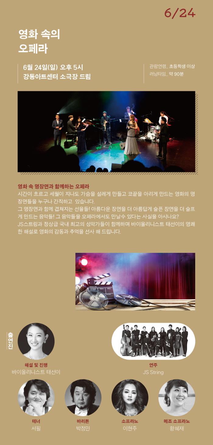 리플렛-서울오페라페스티벌2018-09.jpg