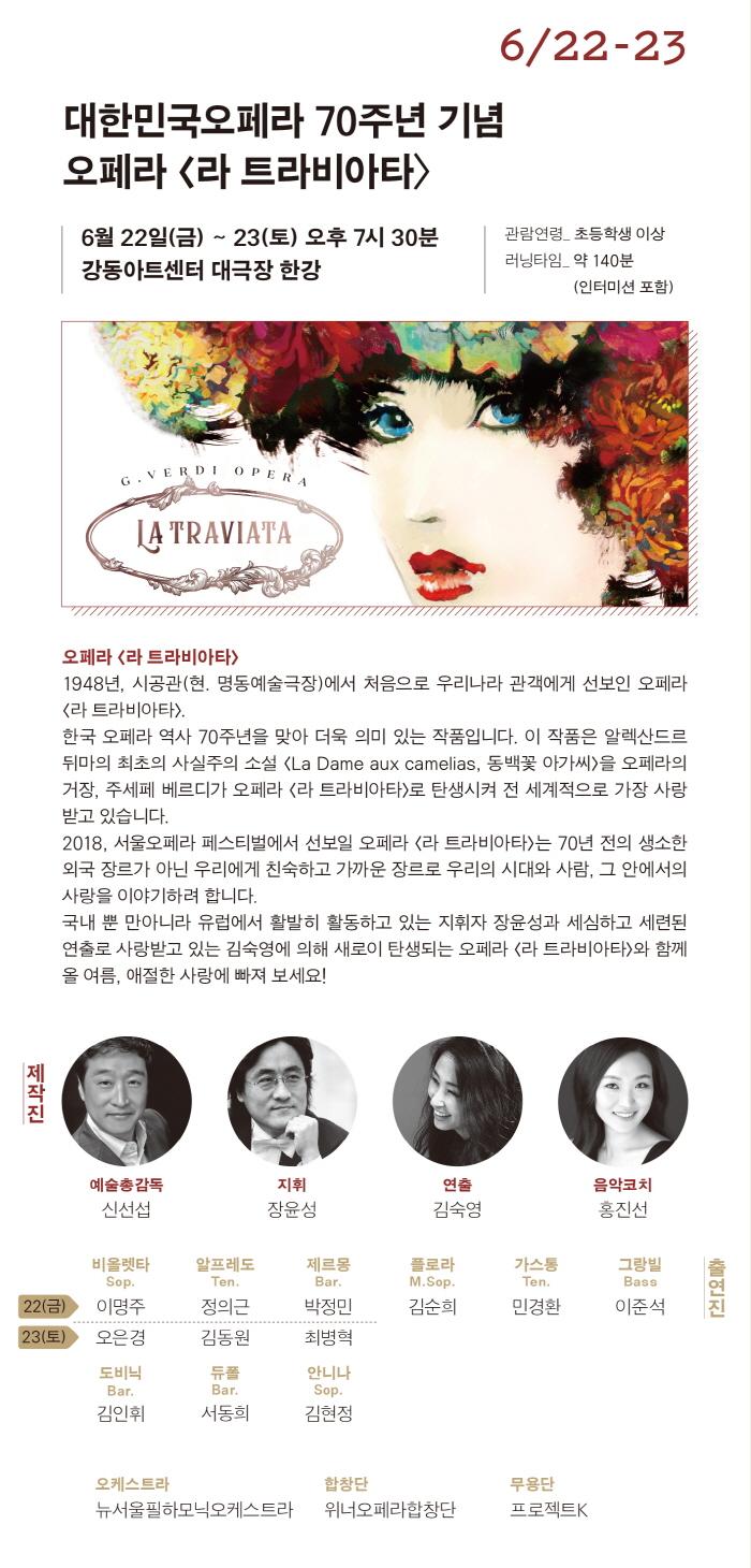리플렛-서울오페라페스티벌2018-08.jpg