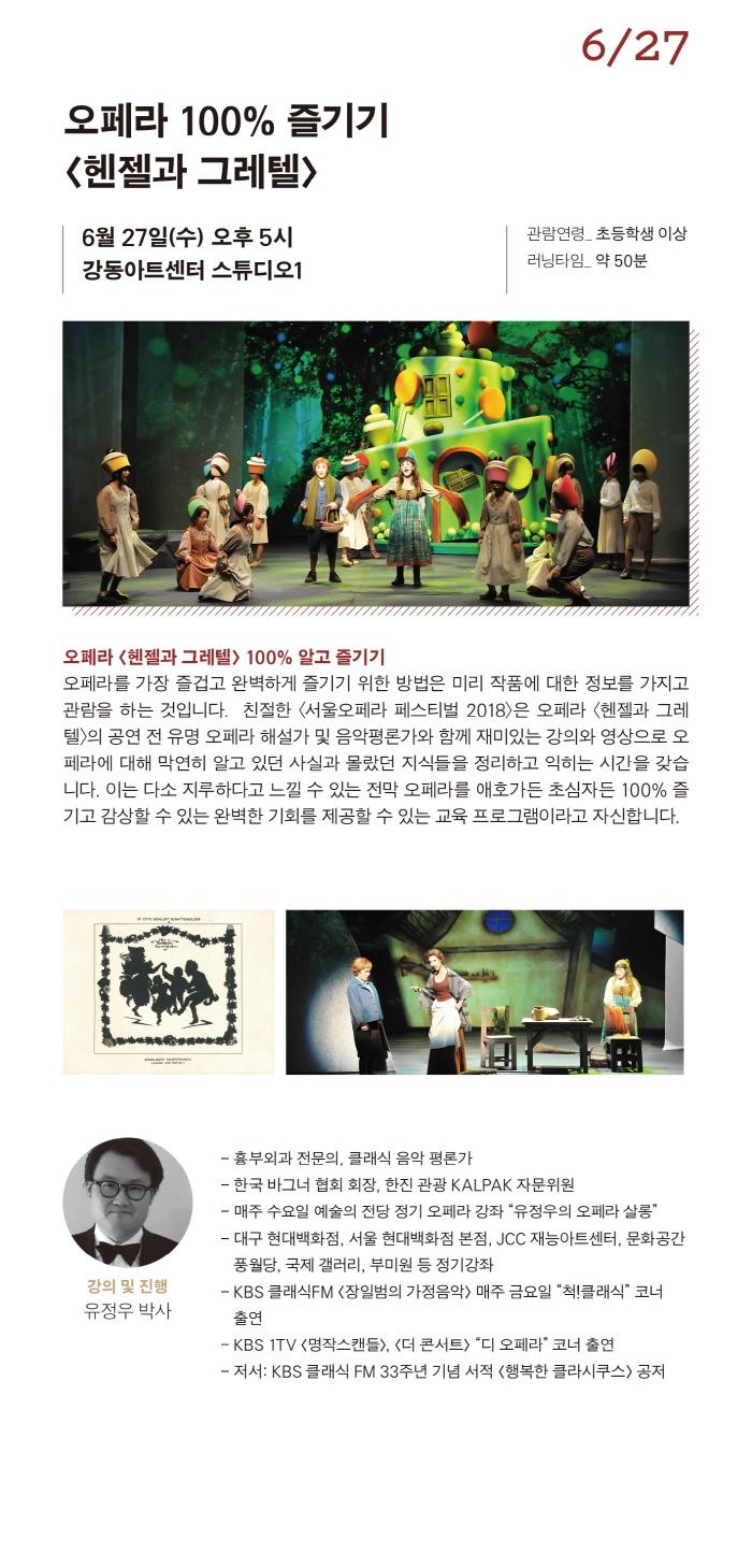 리플렛-서울오페라페스티벌2018-10.jpg