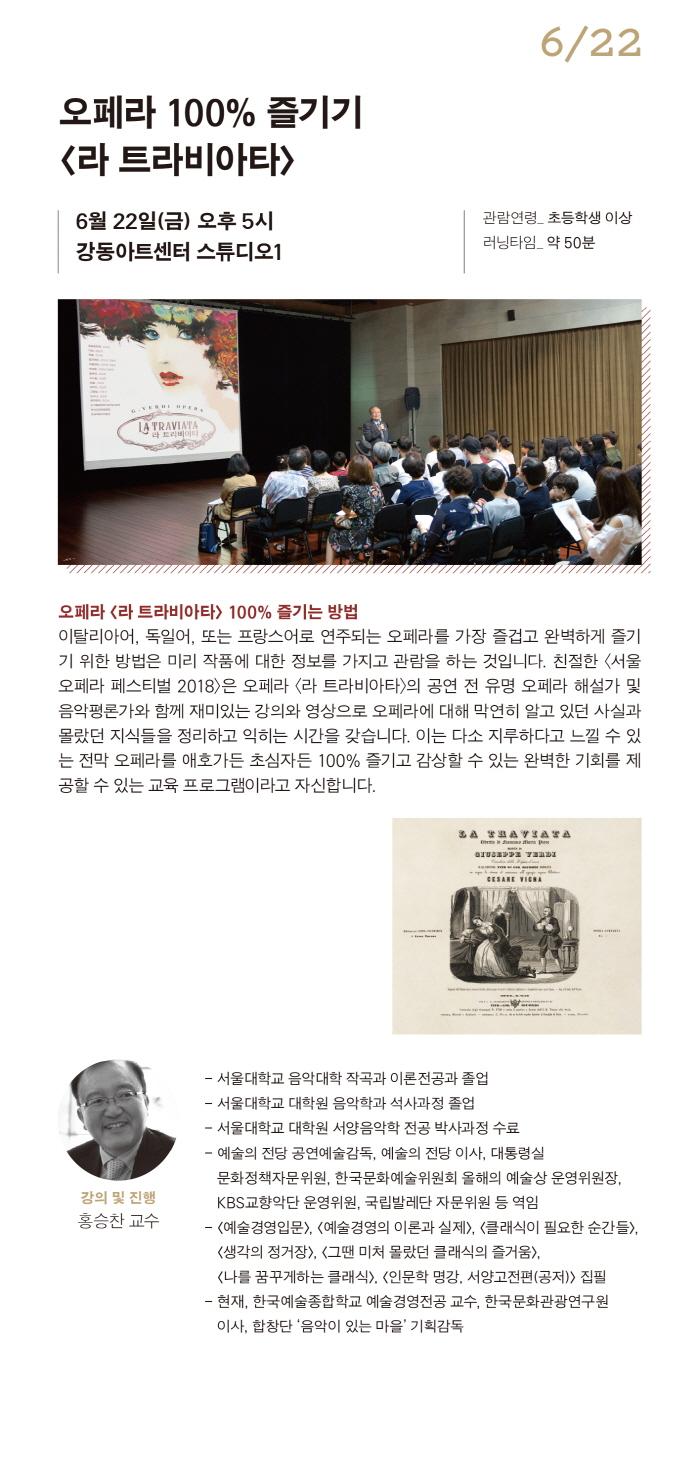 리플렛-서울오페라페스티벌2018-07.jpg