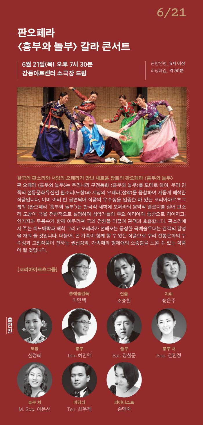 리플렛-서울오페라페스티벌2018-06.jpg