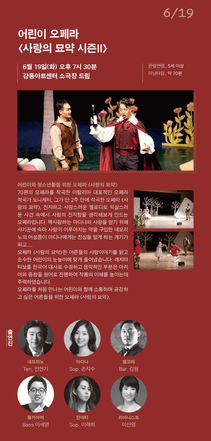 리플렛-서울오페라페스티벌2018-04.jpg