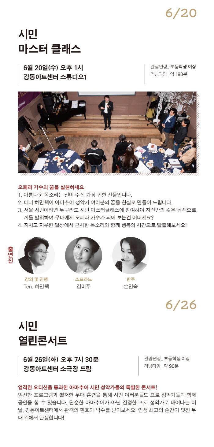 리플렛-서울오페라페스티벌2018-05.jpg