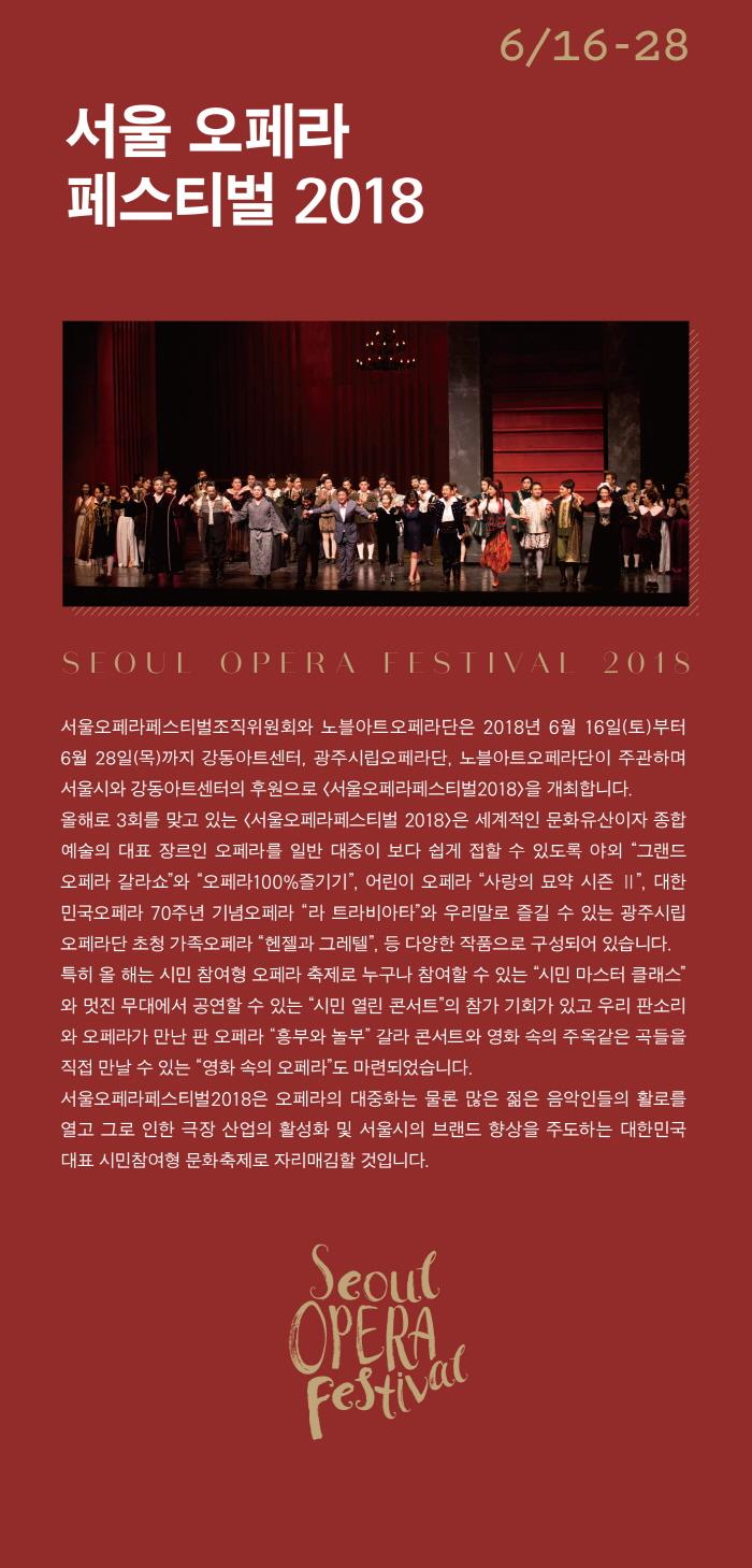 리플렛-서울오페라페스티벌2018-02.jpg