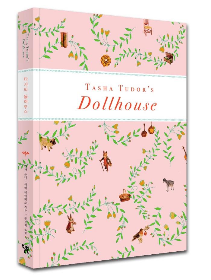 책입체 타샤의 돌하우스.jpg