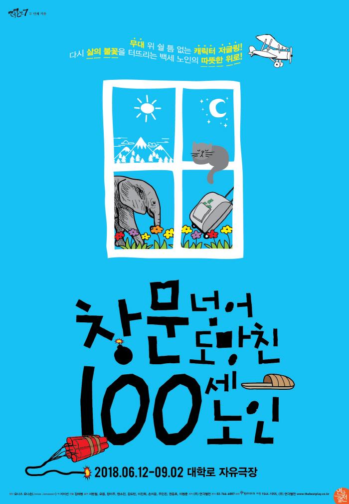 창문넘어도망친100세노인_티저포스터1.jpg