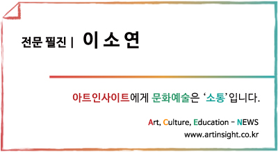 ART insight 태그_이소연.jpg
