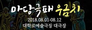 마당극패 우금치 (2018.07.16).jpg