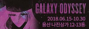 은하철도999 갤럭시 오디세이展 (2018.07.25).jpg