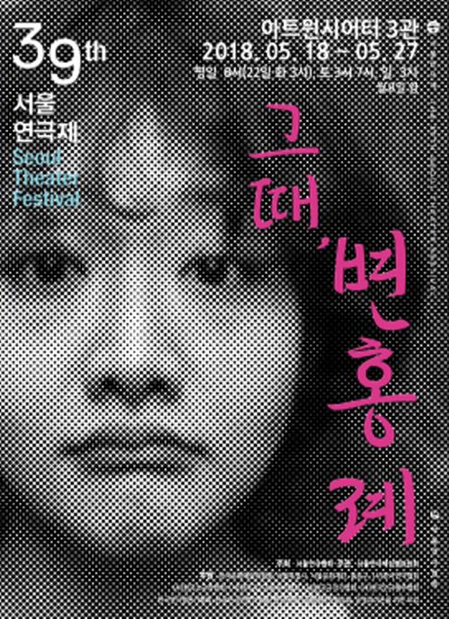 크기변환_ 500변홍례 포스터.png