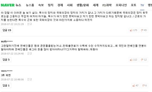 김제동 반응2.jpg