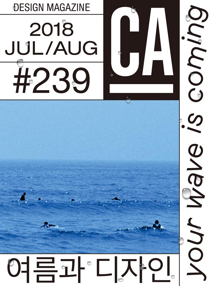 CA 239 표지 앞.jpg