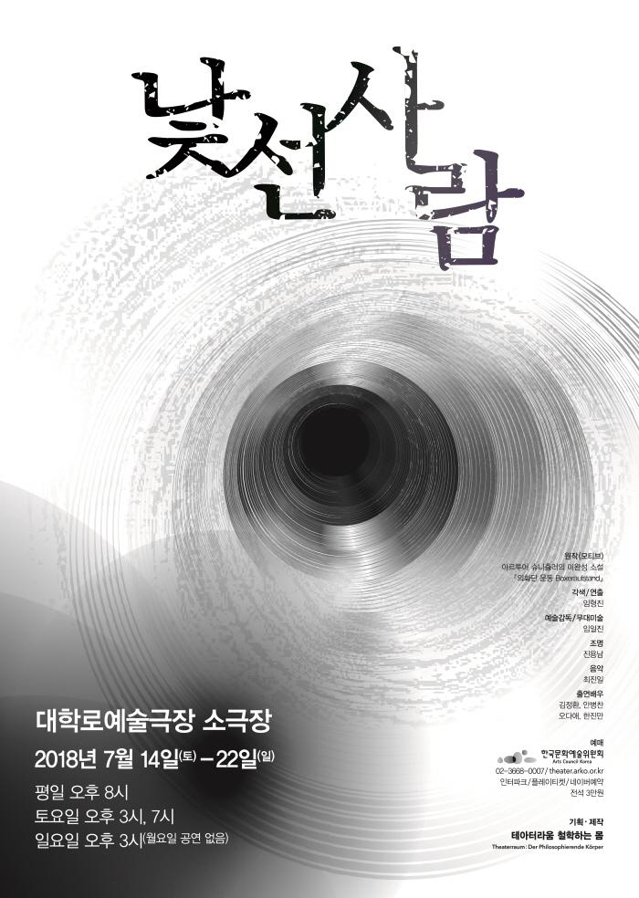 낯선사람-포스터-0620.jpg