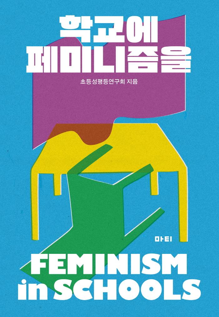 학교에 페미니즘을_표1.jpg