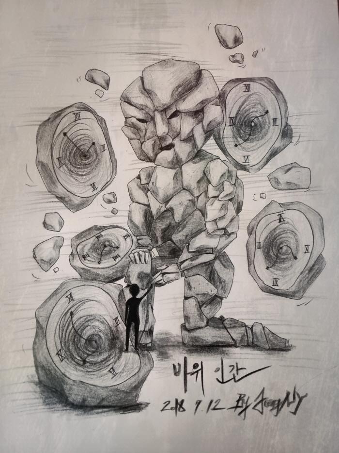 크기변환_바위인간.jpg
