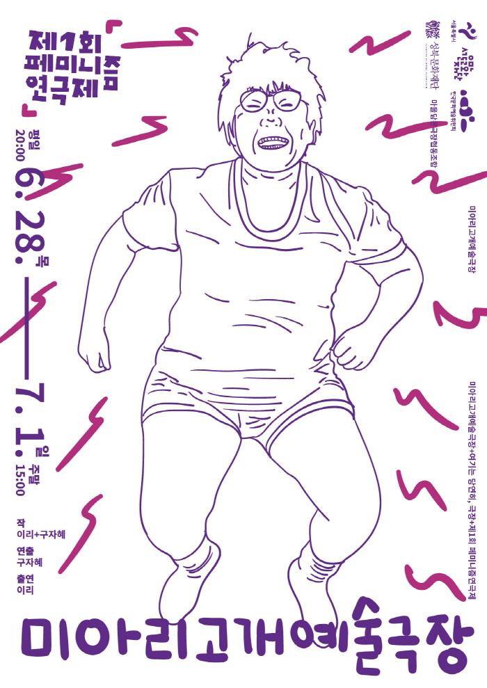 포스터2-미아리고개예술극장.jpg