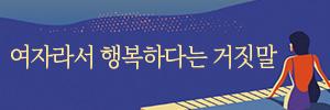 여자라서 행복하다는 거짓말 (2018.08.08).jpg