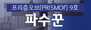 프리즘오브 09 파수꾼 (2018.08.08).jpg