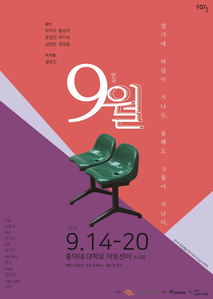 연극9월_포스터.jpg
