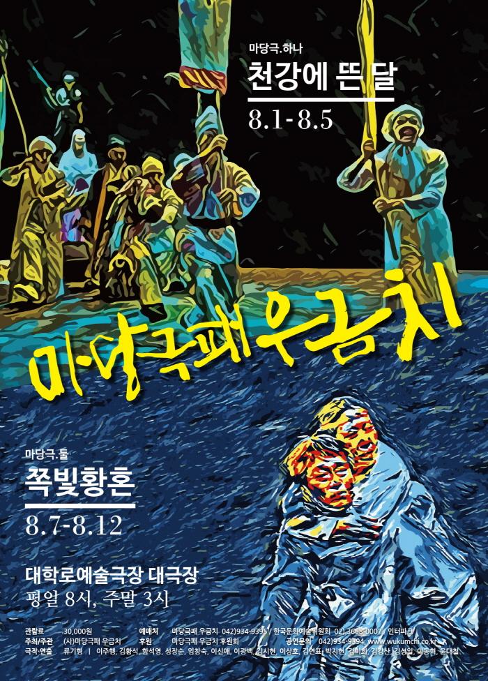 서울공연포스터_ 최종.jpg