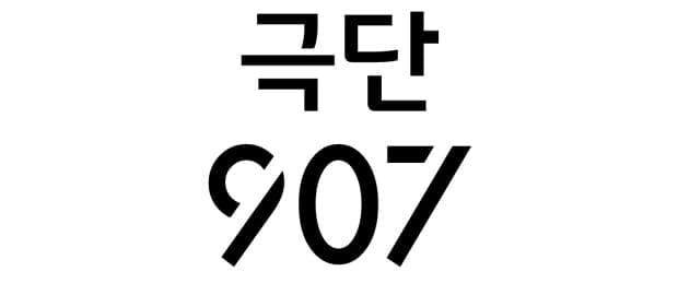 극단 907.png