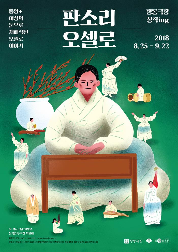 2018_정동극장_창작ing 시리즈_판소리 오셀로_포스터.jpg
