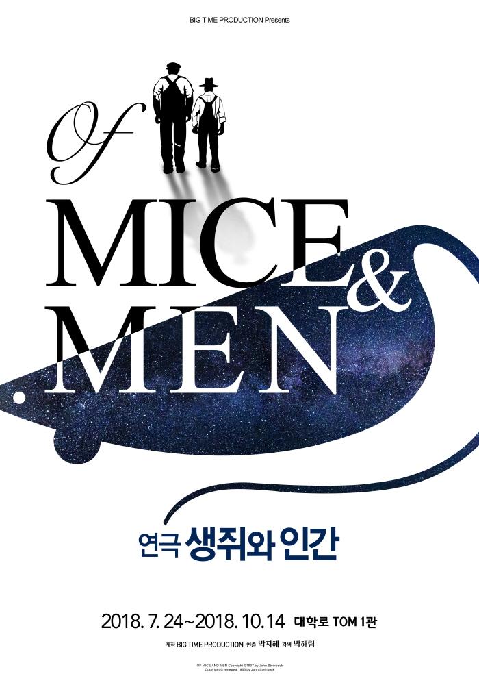 2018생쥐와인간-포스터.jpg
