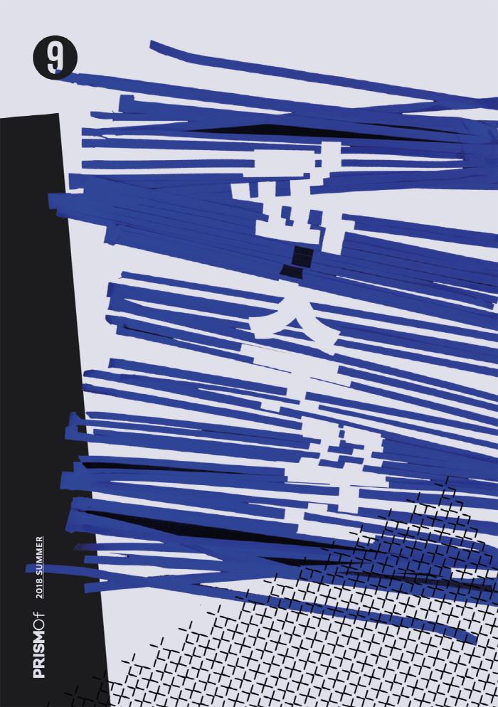 issue_09_cover_regular.jpg