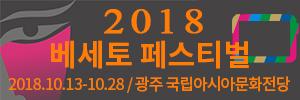 2018 베세토 페스티벌 (2018.09.14).jpg