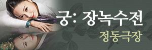 궁, 장녹수전 (2018.09.17).jpg