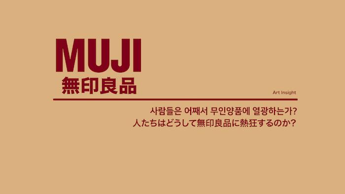 muji_cover 복사본.jpg