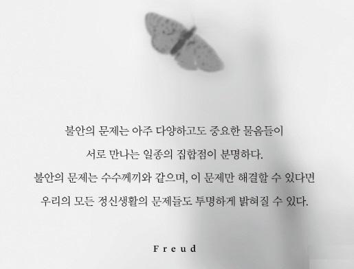 불안에서의 자유-내지2.jpg
