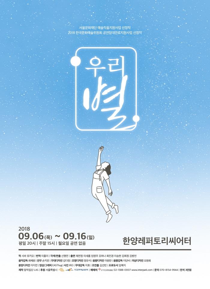 우리별 포스터.jpeg