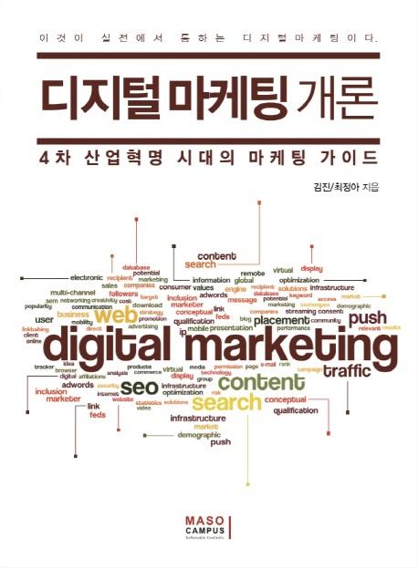 경제_디지털마케팅 개론.jpg