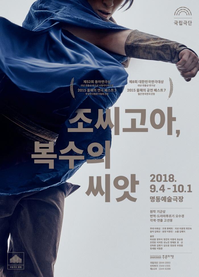 [국립극단 포스터]조씨고아, 복수의 씨앗_180904-181001.jpg