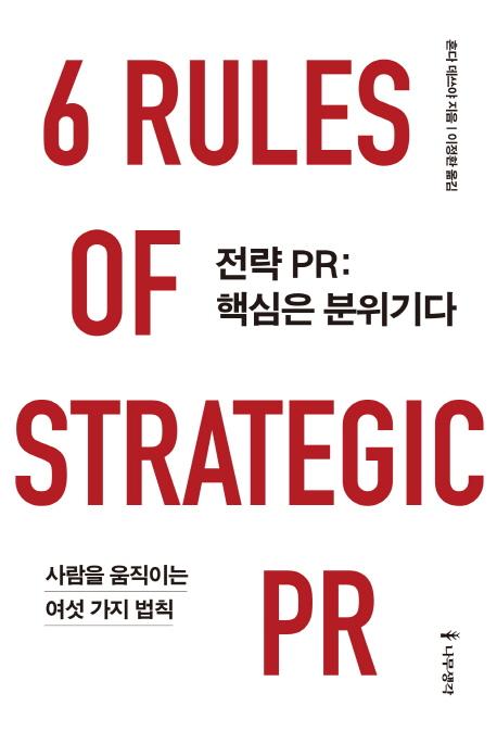 경제_전략pr 핵심은 분위기다.jpg