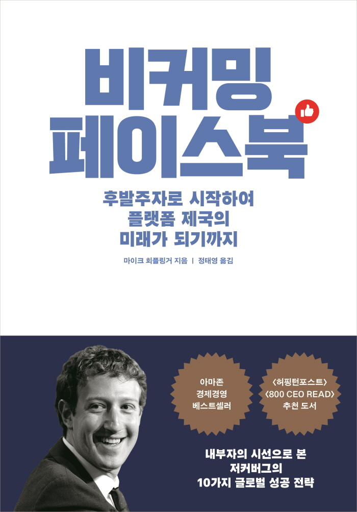 일반_경제_비커밍페이스북.jpg