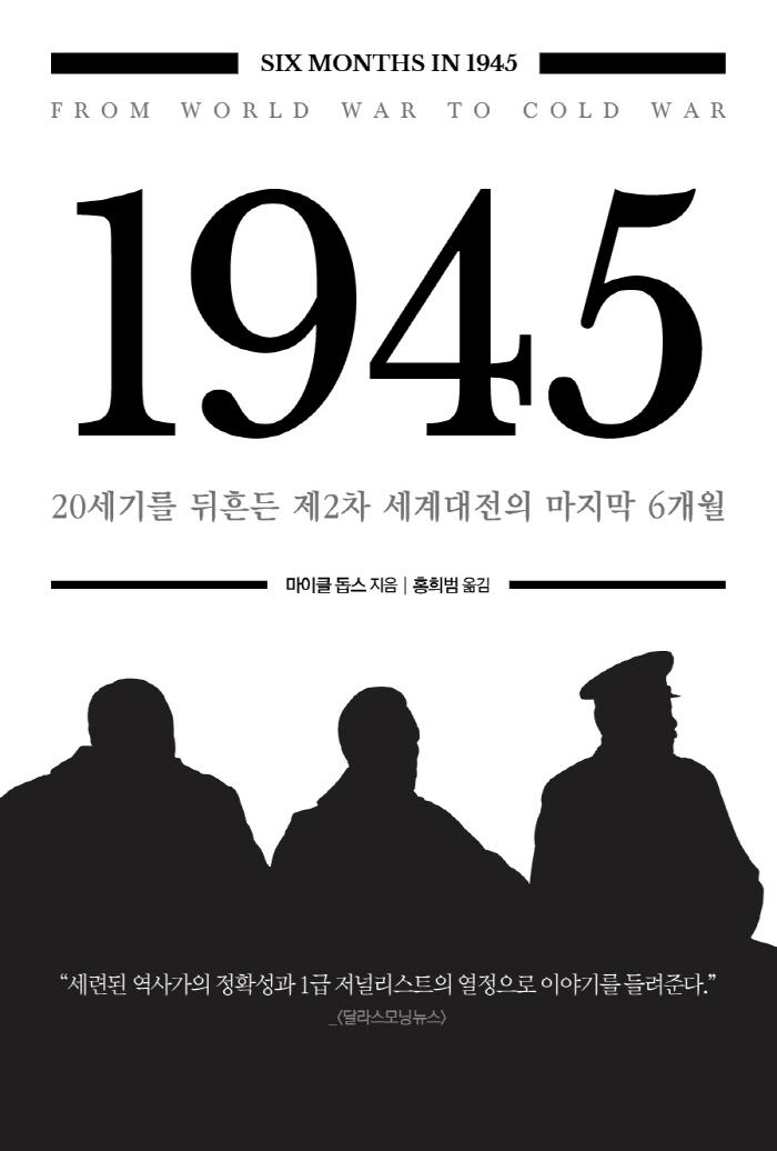 일반_역사_1945.jpg