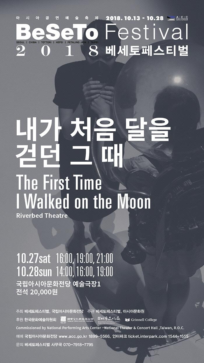 포스터 내가 처음 달을 걷던 그 때.jpg