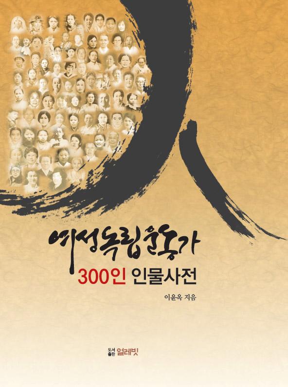 일반_역사_여성독립운동가 300인.jpg