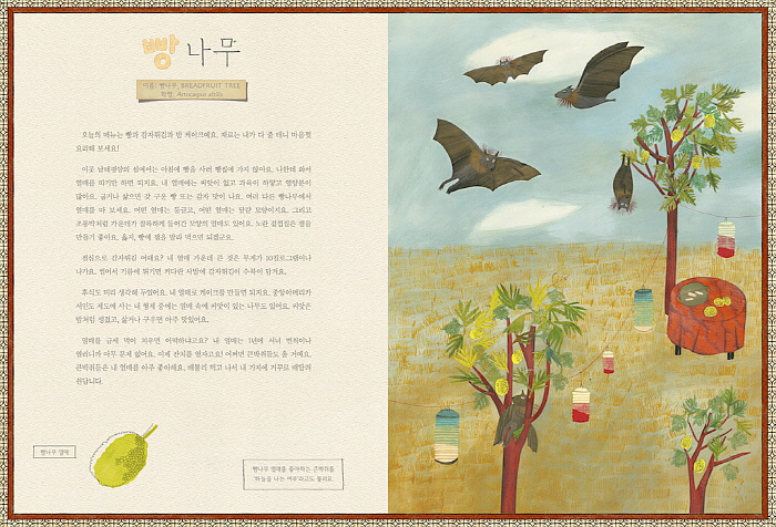 수상한나무들_스프레드09-10.jpg