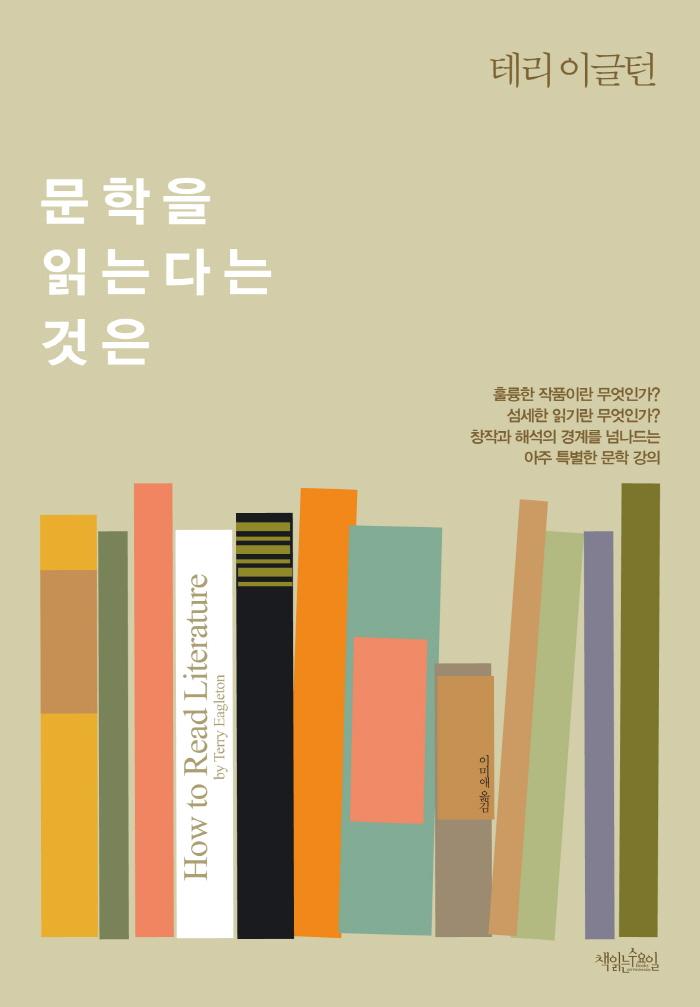 문학을읽는다는것은표지-고해상.jpg