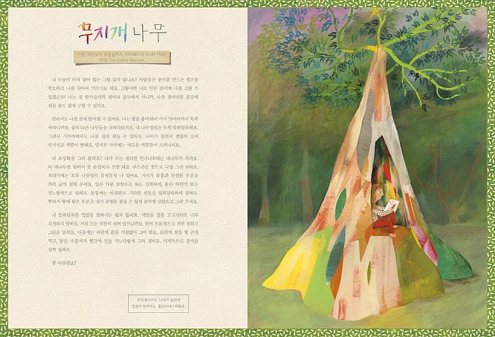 수상한나무들_스프레드11-12.jpg