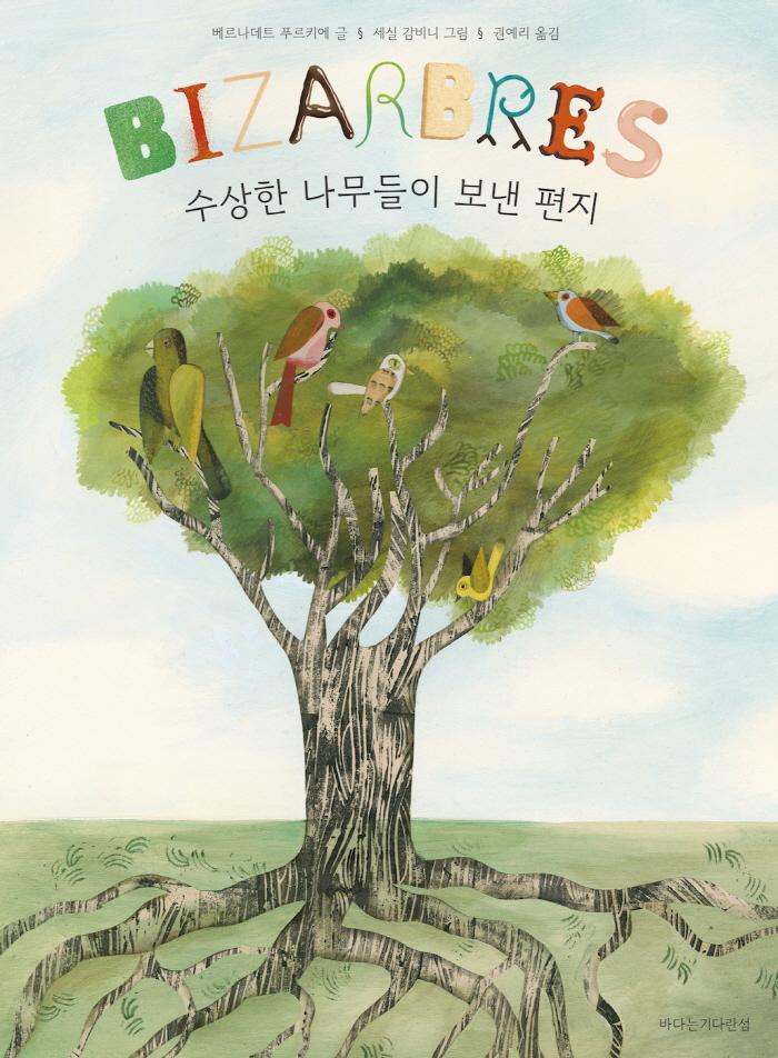 수상한나무들_표지.jpg