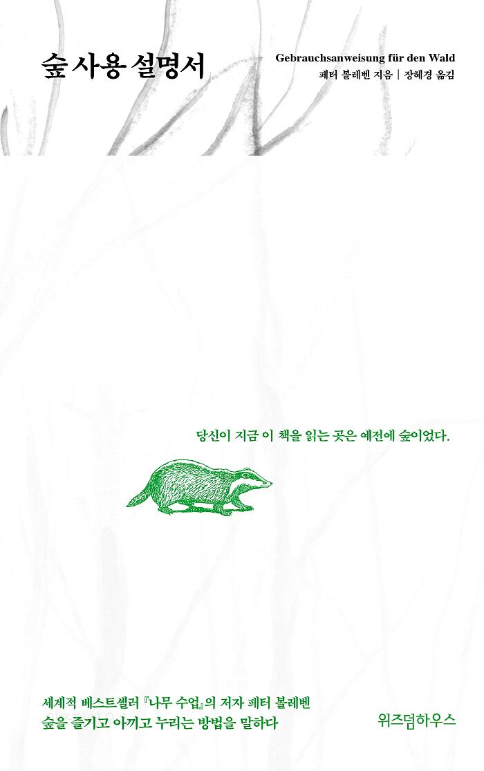 [꾸미기][크기변환]일반_인문_숲사용설명서.jpg